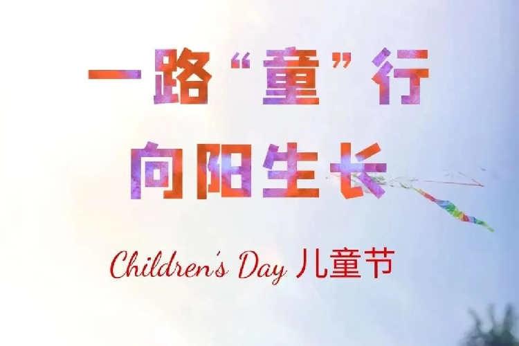 """儿童节有奖征集 一路""""童""""行,向阳生长!"""