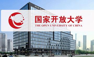 【高起专】 国家开放大学