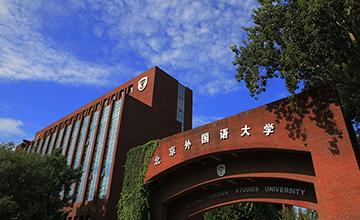 【专升本】北京外国语大学