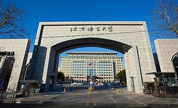 【专升本】北京语言大学