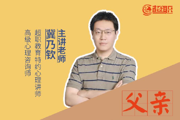 线上沙龙:父亲如何做好家庭教育?