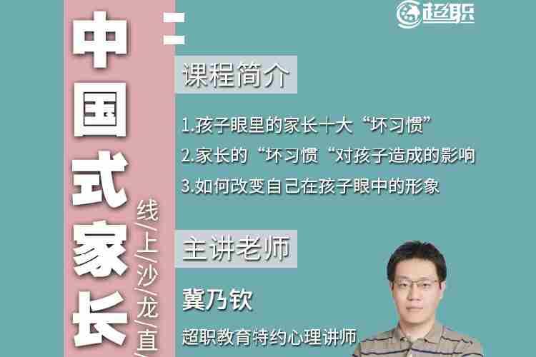 线上沙龙:中国式家长的教育,成为孩子成长的阻力!