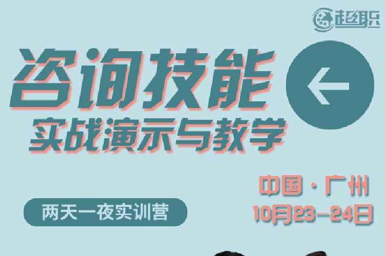 10月23-24日广州站《咨询技能实战演示与教学》