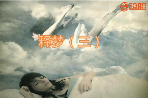释梦(三)