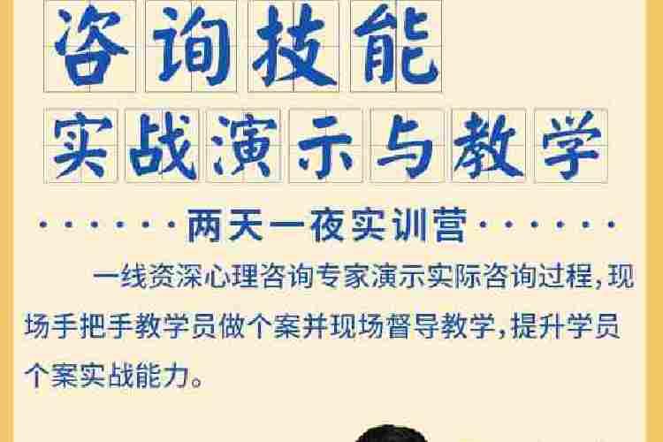 10月16-17日郑州站《咨询技能实战演示与教学》