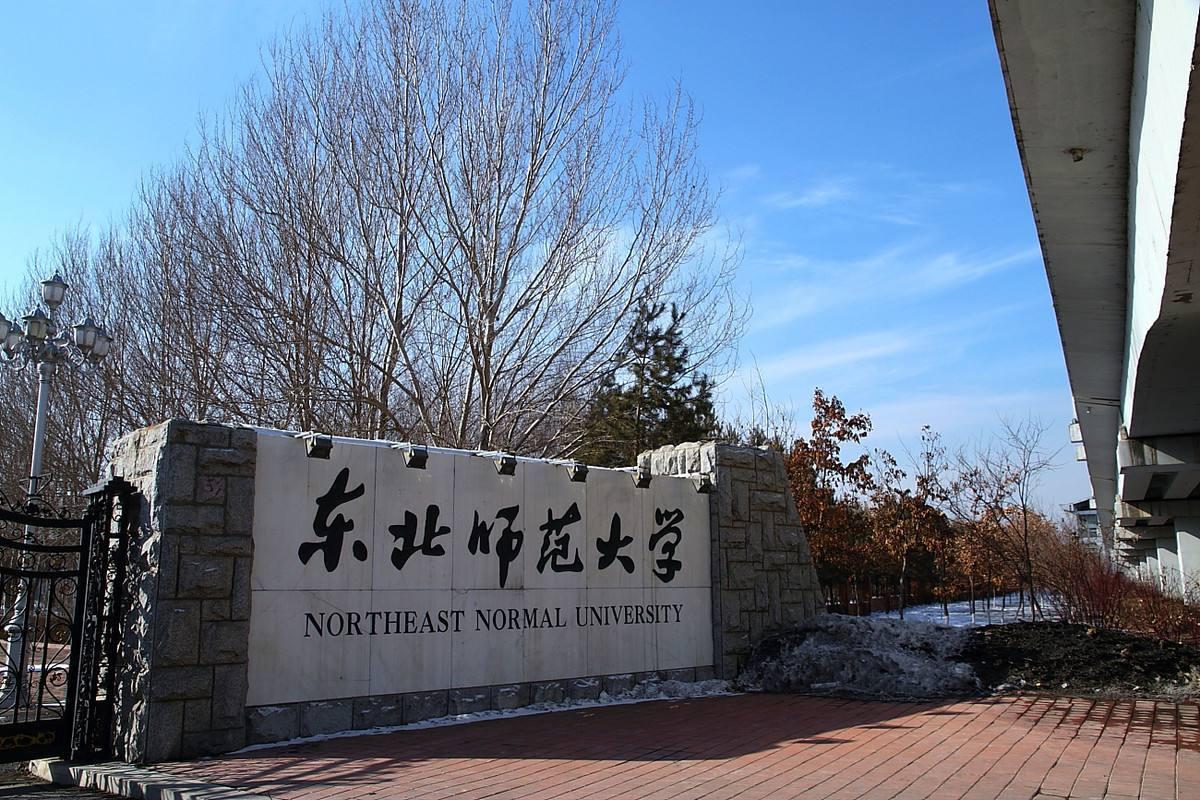 【专升本】东北师范大学
