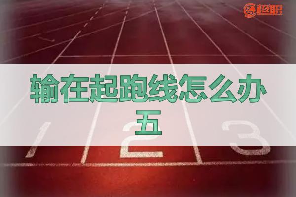 输在起跑线怎么办(五)