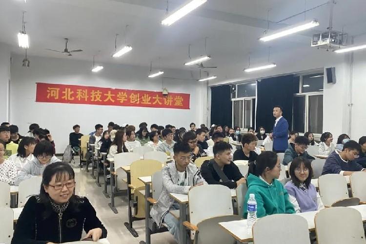 超职教育走进河北科技大学创业大讲堂