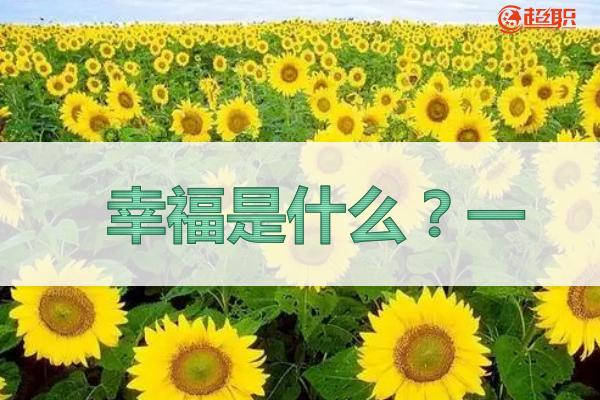 幸福是什么?一