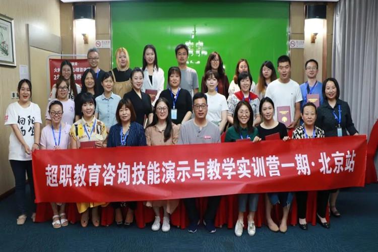 超职教育咨询技能演示与教学第一站·北京站圆满结束!