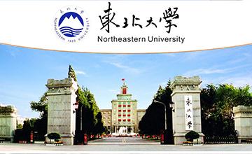 【专升本】东北大学