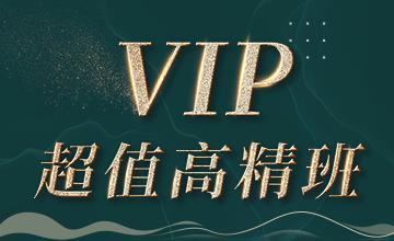 VIP超值高精班