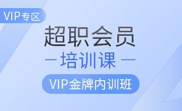健康管理师 -VIP金牌内训班-