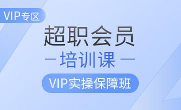 健康管理师 -VIP实操保障班-