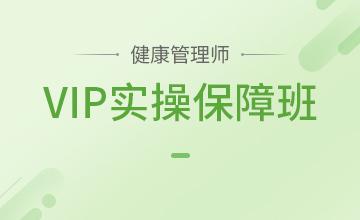 【健康管理师】-VIP实操保障班-